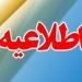 اطلاعیه مهم مرکز حراست وزارت صنعت، معدن و تجارت :